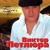 Виктор Петлюра - Берег
