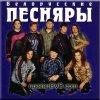 Песняры - Не люби нелюбимого (2 CD Set)