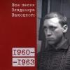 Владимир Высоцкий - 01 1960-1963