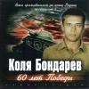 Коля Бондарев - 60 лет Поьеды