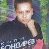 Коля Бондарев - Первая люьовь