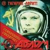 Аблом - @ Гагарин летит!