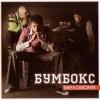 Бумбокс - Меломанiя