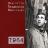 Владимир Высоцкий - 02 1964