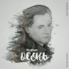 Алексей Фомин - Поздняя осень