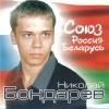 Коля Бондарев - Союз Россия_Белорусь