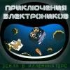 Приключения Электроников - Земля В Иллюминаторе