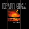 DeVotchka - How It Ends (2004)