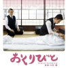 Joe Hisaishi - Okuribito (Departures)