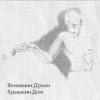Веня Дркин - Крышкин дом