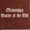 МЕЛЬНИЦА - Master Of The Mill (2004)