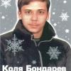 Коля Бондарев - Всем кто любит зиму