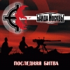 Банда Москвы - День Победы над хазарами