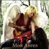 Лора Провансаль - Мой ангел