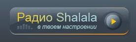 Радио Shalala